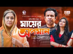 Mayer Opoman | মায়ের অপমান | Bangla Natok | Marzuk Russell | Mithila | Bangla Natok 2021