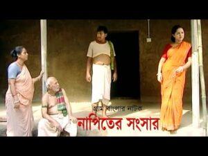 গ্রাম বাংলার নাটক নাপিতের সংসার | Napiter Shongshar | Atm | Chanchal Chowdhury | Bangla natok