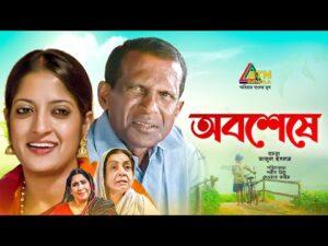 Obosheshe | অবশেষে | Dilara Zaman | Hasan Masud | Humayra Himu | Bangla Comedy Natok 2021