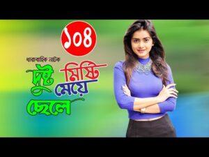 Bangla Romantic Natok 2021 |দুষ্ট ছেলে মিস্টি মেয়ে|  Part-104 Ft Tanzin Tisha, Niloy Alomgir