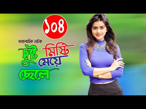 Bangla Romantic Natok 2021 |দুষ্ট ছেলে মিস্টি মেয়ে|  Part-104 Ft Tanzin Tisha, Niloy Alomgir