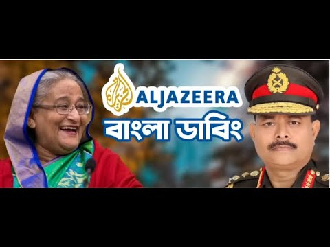 ALL The Prime Minister's Men || Al Jazeera investigation Bangla Dubbing