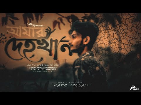 Dehokhan -Odd Signature | Bangla Music Video | দেহখান | STA Turjo | Ratul Hossan Production | LoFi
