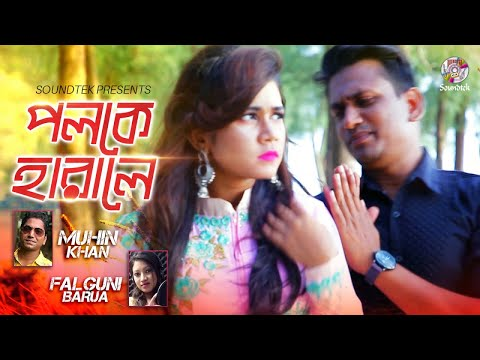 Poloke Harale | পলকে হারালে | Muhin Khan | Falguni Barua | Bangla Music Video 2019