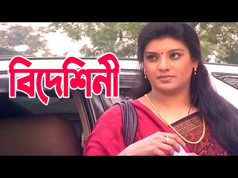 Bangla Natok | Bideshini | বিদেশিনী | Sadia Islam Mou | Zahid Hasan | Bangla Natok 2021
