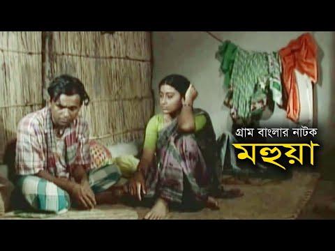 গ্রাম বাংলার নাটক মহুয়া | Mohua | Azad Abul Kalam | Dipa | Joyanta | Bangla Natok