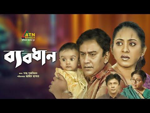 Bebodhan | ব্যবধান | Zahid Hasan | Intekhab Dinar | Tareen Jahan | Farah Ruma | Bangla Natok 2021