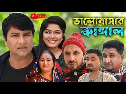 সিলেটি নাটক | ভালবাসার কাঙ্গাল | Sylheti Natok | Valobasar Kangal | Bangla Natok 2021 | Kotai Miah