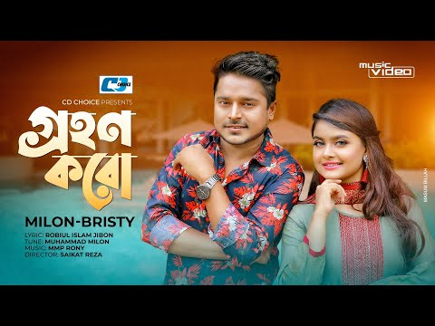 Grohon Koro | গ্রহণ করো | Muhammad Milon | Bristy | Official Music Video | Bangla New Song 2020