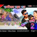 Purulia #Superhit Song – Feel My Love 2 | Shilpi – Sanjeeb Kumar | Purulia Bangla Song 2019 |