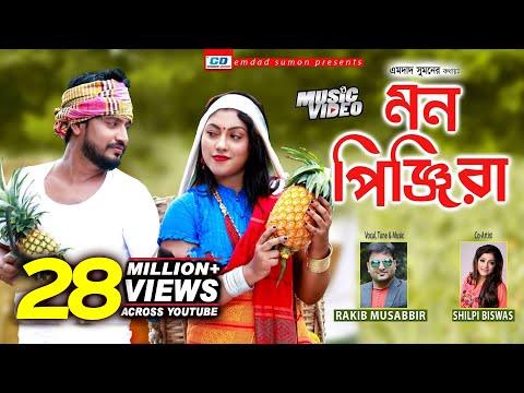 Mon Pinjira | Rakib Musabbir | Shilpi Biswas | Emdad Sumon | Pasha | Bangla New Music Video 2019