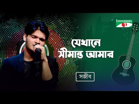 Jekhane Shimanto Tomar | Sajib Das | Bangla Modern Song | Channel i TV