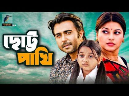 Chotto Pakhi- ছোট্ট পাখি  | Apurba, Jeny, Prince | Bangla New Natok 2021 | Telefilm | Maasranga TV
