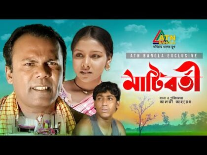 Matiborti | মাটিবর্তী | Fazlur Rahman Babu | Runa Khan | Rawnak Hasan | Himu | Bangla Natok 2021