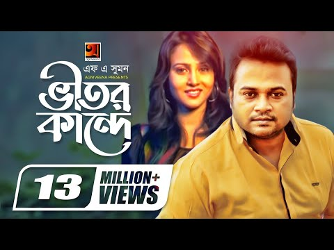 Vitor Kande || ভীতর কান্দে || F A Sumon || Shokhi Re || Bangla New Song || Official Music Video