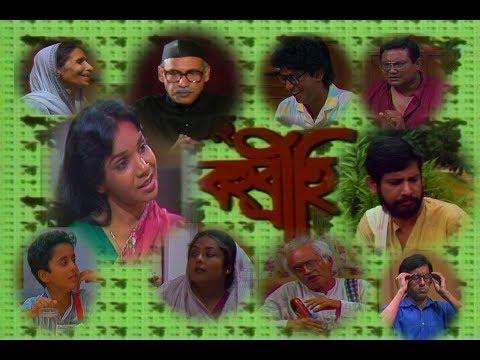 বহুব্রীহি – পর্ব ০৯   হুমায়ূন আহমেদ   ধারাবাহিক নাটক   Bahubrihi – Episode 09    Humayun Ahmed