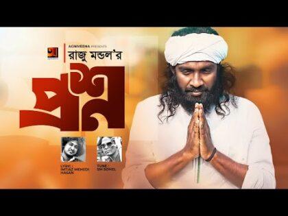 Proshno | প্রশ্ন | Raju Mondol | Bangla Song | Bangladeshi Baul Song | Bangla Music Video 2021