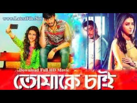 Tomake Chai Bangla Full Movie 1080p