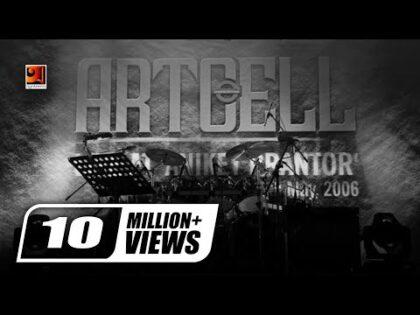 Oniket Prantor || অনিকেত প্রান্তর || Artcell || Bangla New Band Song || Official Lyrical Video
