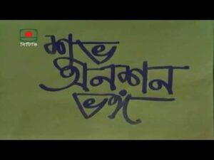 বহুব্রীহি – পর্ব ১৩   হুমায়ূন আহমেদ   ধারাবাহিক নাটক   Bahubrihi – Episode 13    Humayun Ahmed
