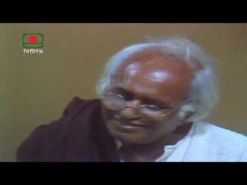 বহুব্রীহি – পর্ব ১৬ | হুমায়ূন আহমেদ | ধারাবাহিক নাটক | Bahubrihi – Episode 16 |  Humayun Ahmed