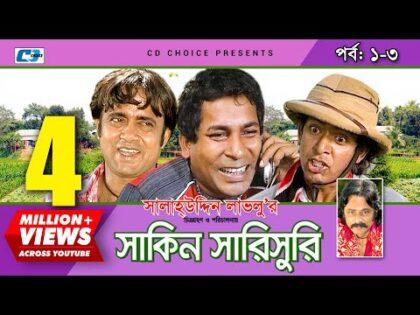 Shakin Sharishuri   Epi 01-03   Mosharraf Karim   Chanchal   Aa Kha Mo Hasan   Bangla Comedy Natok