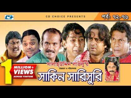 Shakin Sharishuri   Epi 72- 76   Mosharraf Karim   Chanchal   Aa Kha Mo Hasan   Bangla Comedy Natok