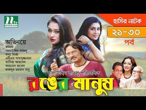 Bangla Natok Ronger Manus (রঙের মানুষ) | Episode 21-30 | Rumana, Bonna, Rumana, Salauddin Lavlu