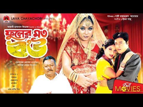 Fuler Moto Bou – ফুলের মত বউ | Shabnur | Ferdous | Bangla Full Movie | LAVA CHAYA CHOBI