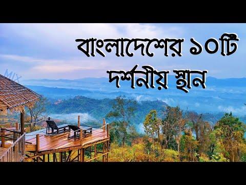 Top ten tourist places in Bangladesh