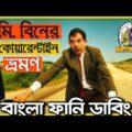 Mr Bean Bangla Funny Dubbing   Bangla Funny Video   ARtStory