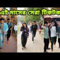 এই মাসের সেরা টিকটক ও লাইকি বিনোদন ৷ Bangla New Funny Tiktok and Likee Video ৷ Musical Video ৷SK LTD