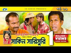 Shakin Sharishuri | Epi 07-09 | Mosharraf Karim | Chanchal | Aa Kha Mo Hasan | Bangla Comedy Natok