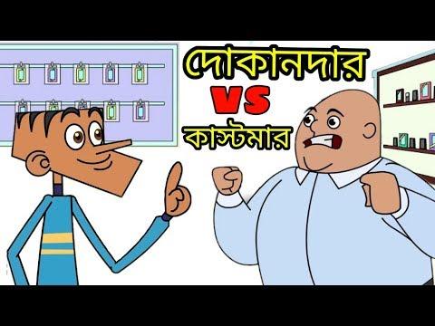 ৩২ টা দিয়া কিনছি ! আপনারে কয়টা দিতে হবে ? Bangla Funny Dubbing Cartoon ! Dokandar vs Kastomar