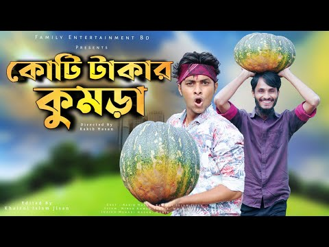 কোটি টাকার কুমড়া | Bangla Funny Video 2021 | Family Entertainment bd | দেশী CID | Desi Cid Funny