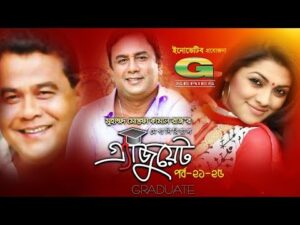 Graduate | Drama | Episode 21 – 25 | Zahid Hasan | Tisha | Sohel Khan