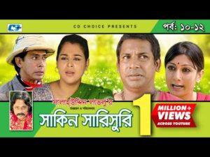 Shakin Sharishuri | Epi 10-12 | Mosharraf Karim | Chanchal | Aa Kha Mo Hasan | Bangla Comedy Natok