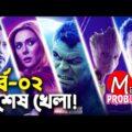 Avengers End Game Part-02 Bangla Funny Dubbing Bangla Funny Video Mama Problem