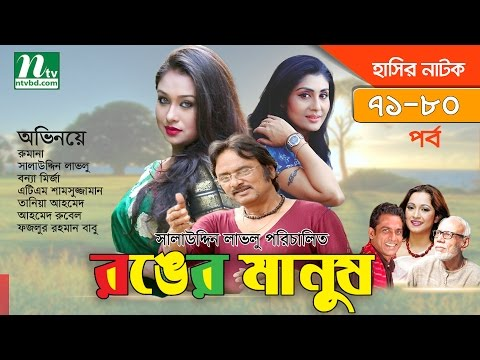 রঙের মানুষ | Episode 71-80 |Bangla Drama Serial | Rumana, Bonna, Rumana BY Salauddin Lavlu
