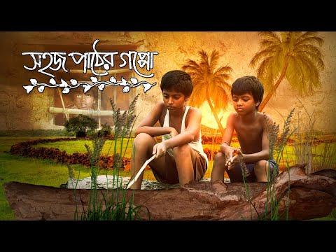 Sahaj Paather Goppo   সহজ পাঠের গপ্পো   ( Colours of Innocence )  Bangla Full Movie I National Award