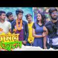 আমার জ্বলে || Amar Jole || Bangla Funny Video || Zan Zamin