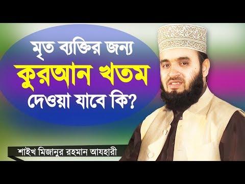 মৃত ব্যক্তির জন্য কুরআন খতম দেওয়া যাবে কি Mrito Bektir Jonno Quran Khotom by Mizanur Rahman Azhari