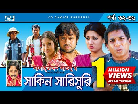 Shakin Sharishuri   Epi 32 – 36   Mosharraf Karim   Chanchal   Aa Kha Mo Hasan   Bangla Comedy Natok