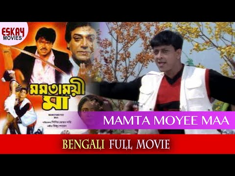 Mamta Moyee Maa(মমতাময়ী মা )   Full Movie   Siddhant   Aparajita   Latest Bengali Movie