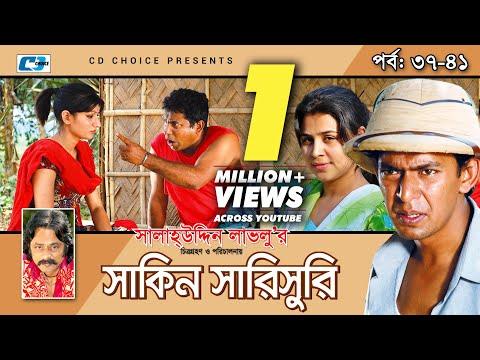 Shakin Sharishuri   Epi 37 – 41   Mosharraf Karim   Chanchal   Aa Kha Mo Hasan   Bangla Comedy Natok