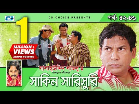 Shakin Sharishuri   Epi 42 – 46   Mosharraf Karim   Chanchal   Aa Kha Mo Hasan   Bangla Comedy Natok