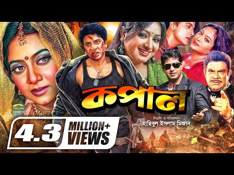 Kopal   কপাল   Bangla Full Movie   Shakib Khan   Shabnur   Resi   Mahfuz   A T M Samsuzzaman