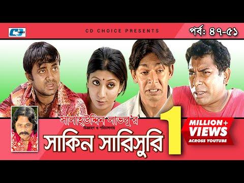 Shakin Sharishuri   Epi 47 – 51   Mosharraf Karim   Chanchal   Aa Kha Mo Hasan   Bangla Comedy Natok