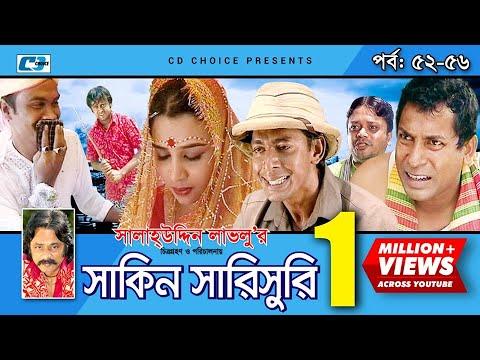 Shakin Sharishuri   Epi 52 – 56   Mosharraf Karim   Chanchal   Aa Kha Mo Hasan   Bangla Comedy Natok
