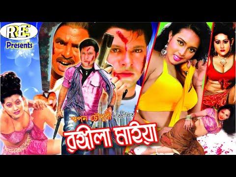 Rongila Maiya   রঙ্গিলা মাইয়া   Bangla Full Movie   Prince   Poly   Sohel   Rani   Shwapan Chaudhury